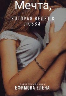 """Книга. """"Мечта , которая ведет к любви """" читать онлайн"""