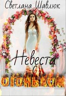 """Книга. """"Невеста с огоньком"""" читать онлайн"""