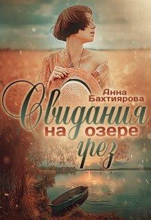 "Книга. ""Свидания на озере грёз"" читать онлайн"