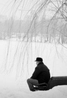 """Книга. """"Одиночество"""" читать онлайн"""