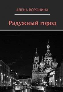 """Книга. """"Радужный город"""" читать онлайн"""