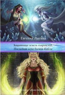"""Книга. """"Защитница земель кьяревских. Последняя игра богини Кайлы"""" читать онлайн"""
