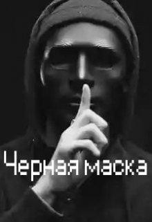 """Книга. """"Черная маска.Реальная игра"""" читать онлайн"""