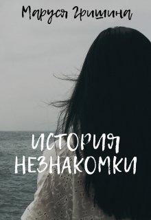 "Книга. ""История незнакомки"" читать онлайн"