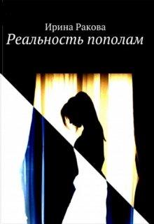 """Книга. """"Реальность пополам"""" читать онлайн"""