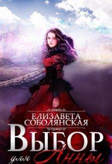 """Книга. """"Выбор для Анны """" читать онлайн"""