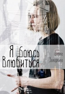"""Книга. """"Я боюсь влюбиться"""" читать онлайн"""