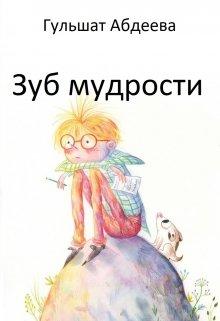 "Книга. ""Зуб мудрости"" читать онлайн"