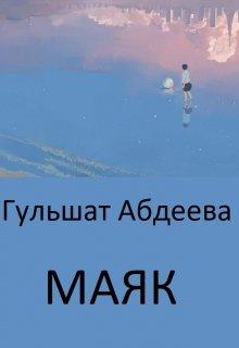 """Книга. """"Маяк"""" читать онлайн"""