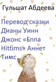 """Книга. """"Перевод сказки Дианы Уинн Джонс «enna Hittims» Аннет Тимс"""" читать онлайн"""