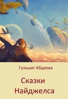 "Книга. ""Сказки Найджелса. Сборник сказок"" читать онлайн"