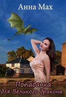 """Книга. """"Попаданка для Великого дракона"""" читать онлайн"""