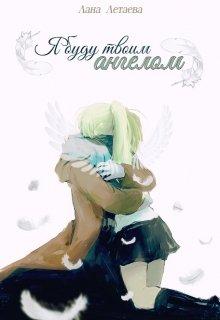 """Книга. """"Я буду ангелом твоим"""" читать онлайн"""