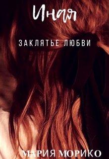 """Книга. """"Иная. Заклятье любви."""" читать онлайн"""