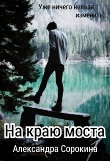 """Книга. """"На краю моста """" читать онлайн"""