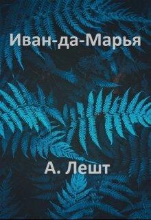 "Книга. ""Иван-да-Марья"" читать онлайн"