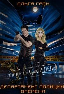 """Книга. """"Департамент полиции времени. Энджи и Шер в деле"""" читать онлайн"""