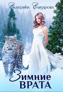 """Книга. """"Зимние врата"""" читать онлайн"""