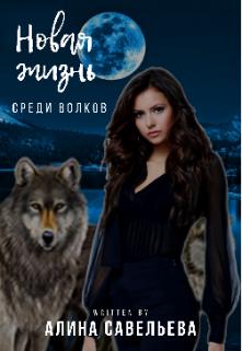 """Книга. """"Новая жизнь. Среди волков"""" читать онлайн"""