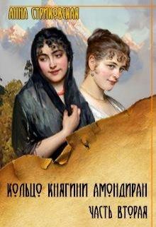 """Книга. """"Кольцо княгини Амондиран. Часть вторая"""" читать онлайн"""