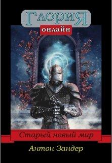 """Книга. """"cdp Глория Онлайн: Старый Новый Мир"""" читать онлайн"""