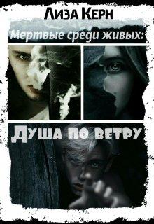 """Книга. """"Мертвые среди живых: Душа по ветру"""" читать онлайн"""