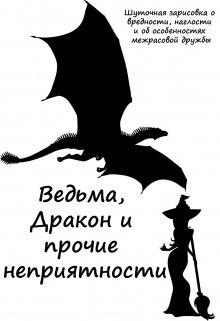 "Книга. ""Ведьма, Дракон и прочие неприятности"" читать онлайн"