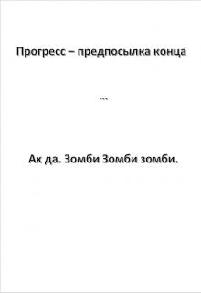 "Книга. ""Прогресс - предпосылка конца"" читать онлайн"