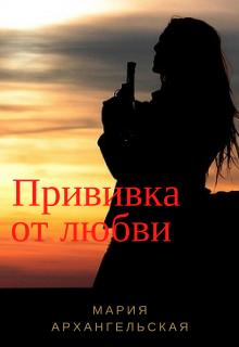 """Книга. """"Прививка от любви"""" читать онлайн"""