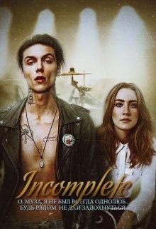 """Книга. """"Incomplete"""" читать онлайн"""