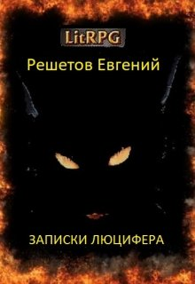 "Книга. ""Записки Люцифера"" читать онлайн"