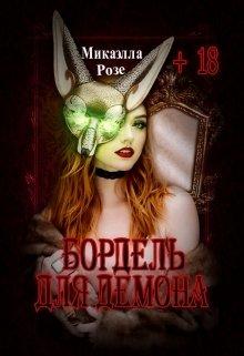 """Книга. """"Бордель Для Демона"""" читать онлайн"""