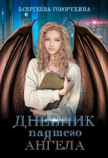 """Книга. """"Дневник падшего Ангела"""" читать онлайн"""