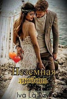 """Книга. """"Неземная любовь (часть I)"""" читать онлайн"""