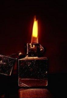 """Книга. """"Демон в моей зажигалке"""" читать онлайн"""