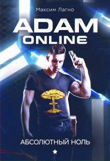 """Книга. """" Adam Online 1: Абсолютный ноль"""" читать онлайн"""