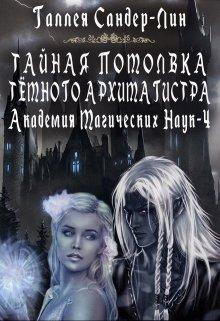"""Книга. """"Тайная помолвка тёмного архимагистра. Магакадемия 4"""" читать онлайн"""