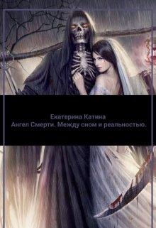 """Книга. """"Ангел Смерти . Между сном и реальностью"""" читать онлайн"""