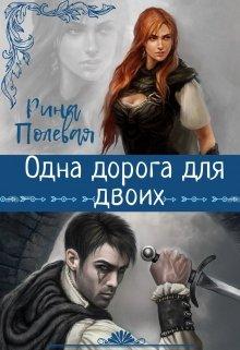 """Книга. """"Одна дорога для двоих"""" читать онлайн"""