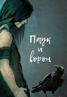 """Книга. """"Паук и ворон"""" читать онлайн"""