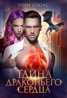 """Книга. """"Тайна драконьего сердца"""" читать онлайн"""