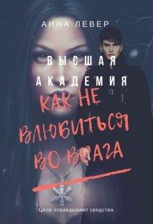 """Книга. """"Высшая Академия. Как не влюбиться во врага"""" читать онлайн"""