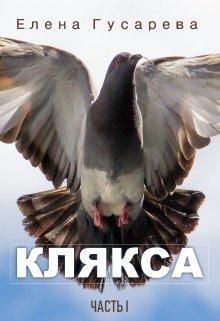 """Книга. """"Клякса Часть 1"""" читать онлайн"""