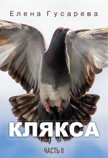 """Книга. """"Клякса Часть 2"""" читать онлайн"""