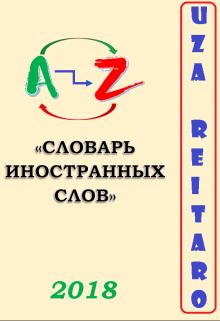 """Книга. """"Словарь  Иностранных  Слов"""" читать онлайн"""