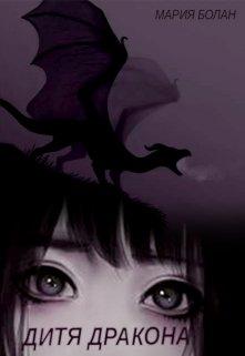 """Книга. """"Дитя дракона"""" читать онлайн"""