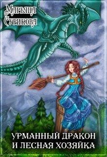 """Книга. """"Урманный дракон и лесная хозяйка"""" читать онлайн"""