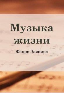 "Книга. ""Музыка жизни"" читать онлайн"