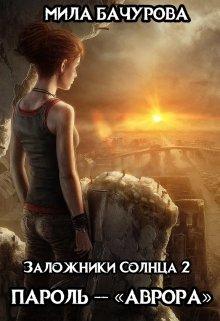 """Книга. """"Заложники солнца. Книга вторая. Пароль - """"Аврора"""""""" читать онлайн"""