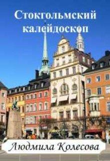 """Книга. """"Стокгольмский калейдоскоп"""" читать онлайн"""